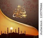 golden calligraphy text eid...   Shutterstock .eps vector #1105790666