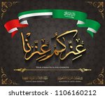 the united arab emirates and... | Shutterstock .eps vector #1106160212