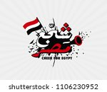 cheer for egypt in arabic... | Shutterstock .eps vector #1106230952