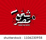 cheer for egypt in arabic... | Shutterstock .eps vector #1106230958