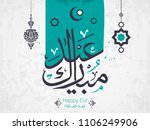 vector of eid mubarak  happy... | Shutterstock .eps vector #1106249906