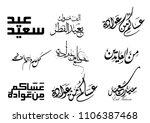 eid mubarak greeting card . the ... | Shutterstock .eps vector #1106387468
