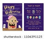 halloween party invitation with ... | Shutterstock . vector #1106391125