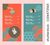 japanese cuisine. a set of...   Shutterstock .eps vector #1106473565