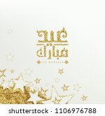 eid mubarak greeting card  ... | Shutterstock .eps vector #1106976788