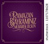 mubarak islamic feast greetings ... | Shutterstock .eps vector #1107178628