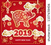 pig is a symbol of the 2019... | Shutterstock .eps vector #1107658406