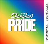 shanghai pride   lgbt pride... | Shutterstock .eps vector #1107680666