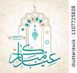 eid mubarak in arabic islamic... | Shutterstock .eps vector #1107725828