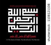 kufic calligraphy of bismillah  ... | Shutterstock .eps vector #1108121108