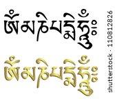 mantra 'om mani padme hum' in... | Shutterstock .eps vector #110812826