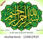 in the name of god the merciful | Shutterstock .eps vector #110812925