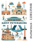 saint petersburg  russia....   Shutterstock .eps vector #1108135448