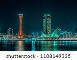 kobe  japan   nov 25  2017  ... | Shutterstock . vector #1108149335