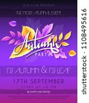 vector autumn party poster with ... | Shutterstock .eps vector #1108495616