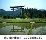 hongu with otorii  the largest... | Shutterstock . vector #1108806362