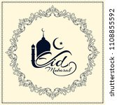 abstract eid mubarak islamic... | Shutterstock .eps vector #1108855592