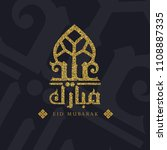 eid mubarak greeting card . the ... | Shutterstock .eps vector #1108887335