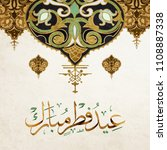 eid mubarak greeting card . the ... | Shutterstock .eps vector #1108887338