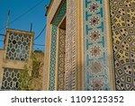 shiraz  iran   october 23  2016 ... | Shutterstock . vector #1109125352