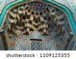 shiraz  iran   october 23  2016 ... | Shutterstock . vector #1109125355