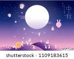mid autumn festival mooncake... | Shutterstock .eps vector #1109183615