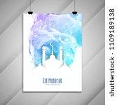 abstract eid mubarak islamic...   Shutterstock .eps vector #1109189138