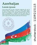 flag of azerbaijan  republic of ... | Shutterstock .eps vector #1109215115