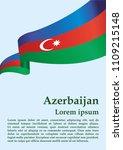 flag of azerbaijan  republic of ... | Shutterstock .eps vector #1109215148