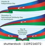 flag of azerbaijan  public... | Shutterstock .eps vector #1109216072