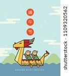 dragon boat festival greeting... | Shutterstock .eps vector #1109320562