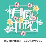 happy mid autumn festival....   Shutterstock .eps vector #1109399372