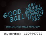 hand drawn neon sign style font ... | Shutterstock .eps vector #1109447732
