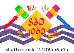 festa de sao joao. brazilian... | Shutterstock .eps vector #1109556545