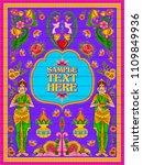 illustration of colorful... | Shutterstock .eps vector #1109849936