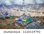 small piles from stones and... | Shutterstock . vector #1110119792
