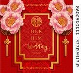 chinese oriental wedding... | Shutterstock .eps vector #1110162098