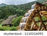 The Mill Wheel Rotates Under A...