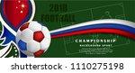soccer sport on green...   Shutterstock .eps vector #1110275198