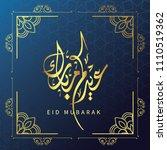 eid mubarak calligraphy... | Shutterstock .eps vector #1110519362
