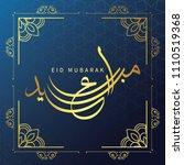 eid mubarak calligraphy... | Shutterstock .eps vector #1110519368