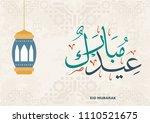 eid mubarak calligraphy islamic ...   Shutterstock .eps vector #1110521675