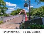 hanno city  saitama   japan  ... | Shutterstock . vector #1110778886