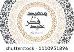 eid greetings written in arabic ...   Shutterstock .eps vector #1110951896