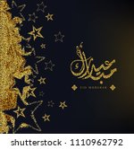 eid mubarak greeting card . the ... | Shutterstock .eps vector #1110962792
