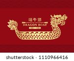 happy dragon boat festival with ... | Shutterstock .eps vector #1110966416
