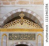 Small photo of ISTANBUL, TURKEY - MAY 18, 2014 - Islamic calligraphy with the Name of Allah in the harem of in Topkapi Palace, in Istanbul, Turkey