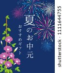 morning glory and fireworks... | Shutterstock .eps vector #1111644755