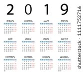 calendar 2019 year russian.... | Shutterstock .eps vector #1111752716