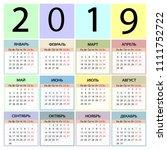 calendar 2019 year russian.... | Shutterstock .eps vector #1111752722